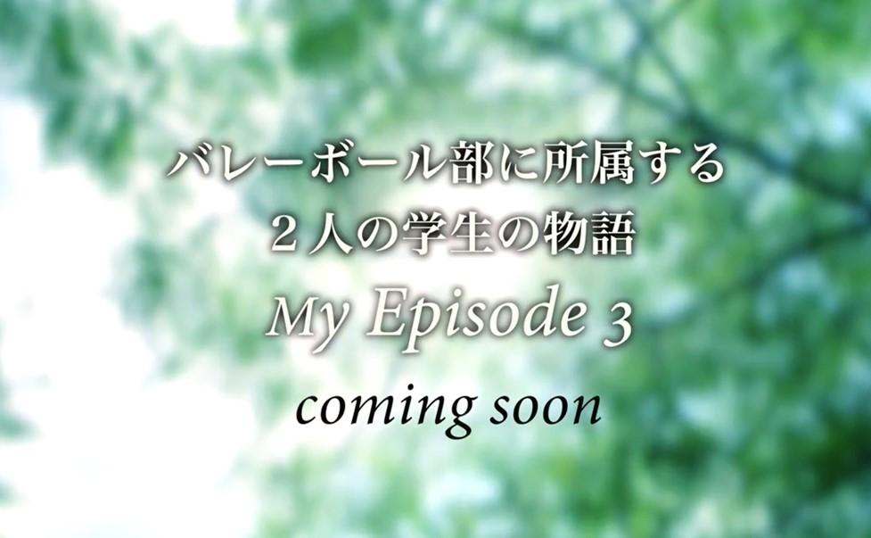 現在制作中の「My Episode3」 今年はバレーボール部を特集!