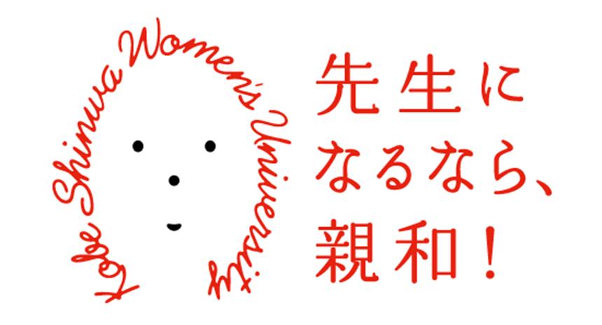 神戸親和女子大学   自立して活...